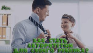 Авторитет для ребенка