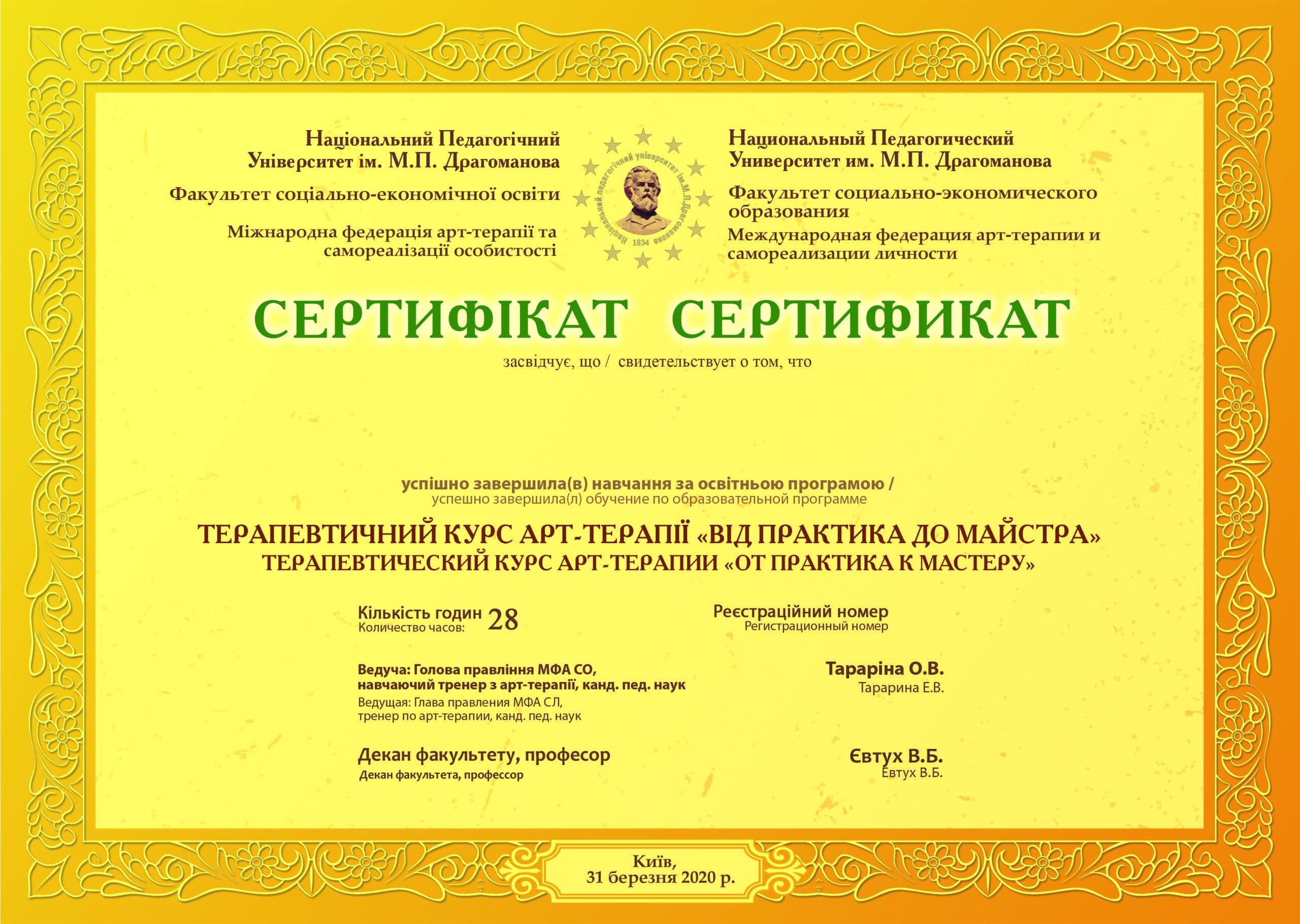 от Национального Педагогического Университета имени М.П. Драгоманова ( на украинском и русском языке )