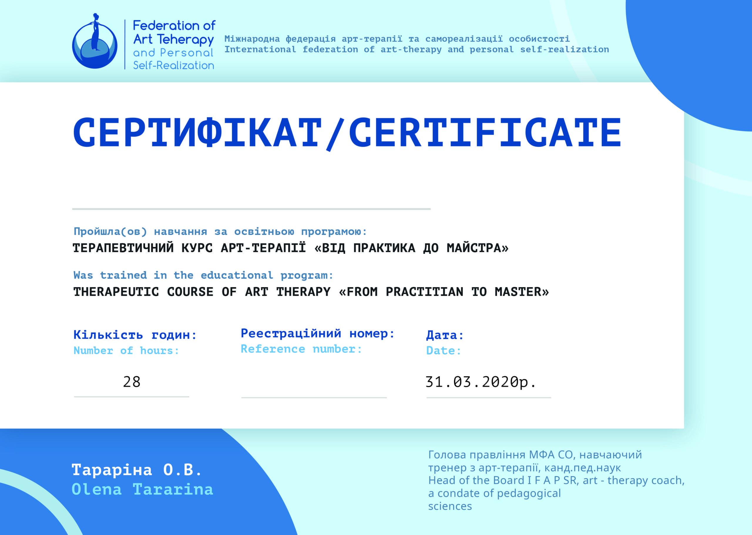 от Международной Федерации арт-терапии ( на английском и украинском языке )