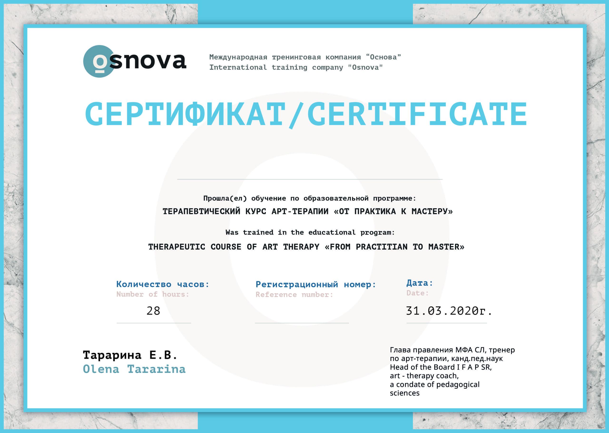от Международной Тренинговой Компании Osnova ( на английском и русском языке )