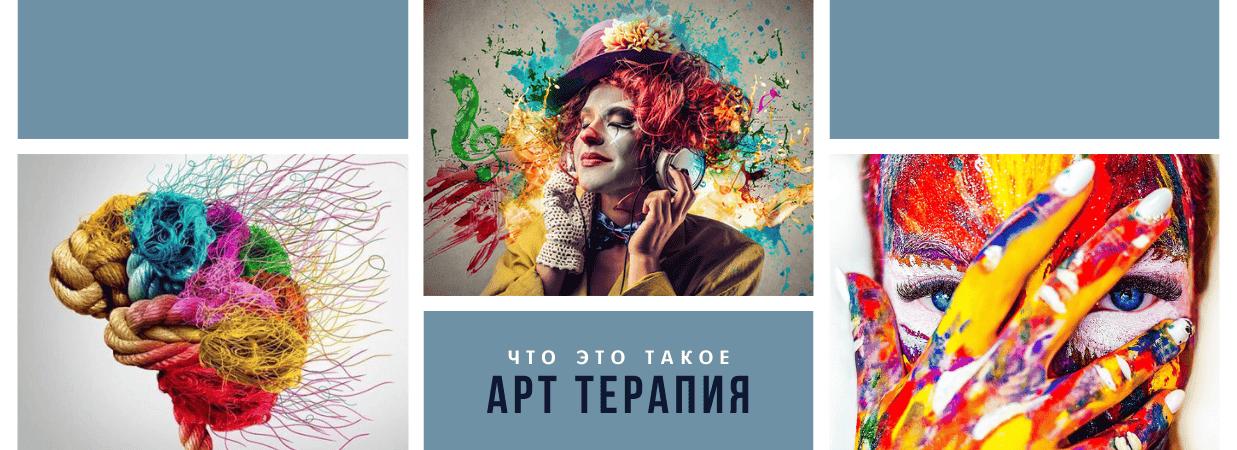 что такое арт терапия психология
