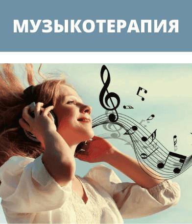 музыкальная терапия в психологии
