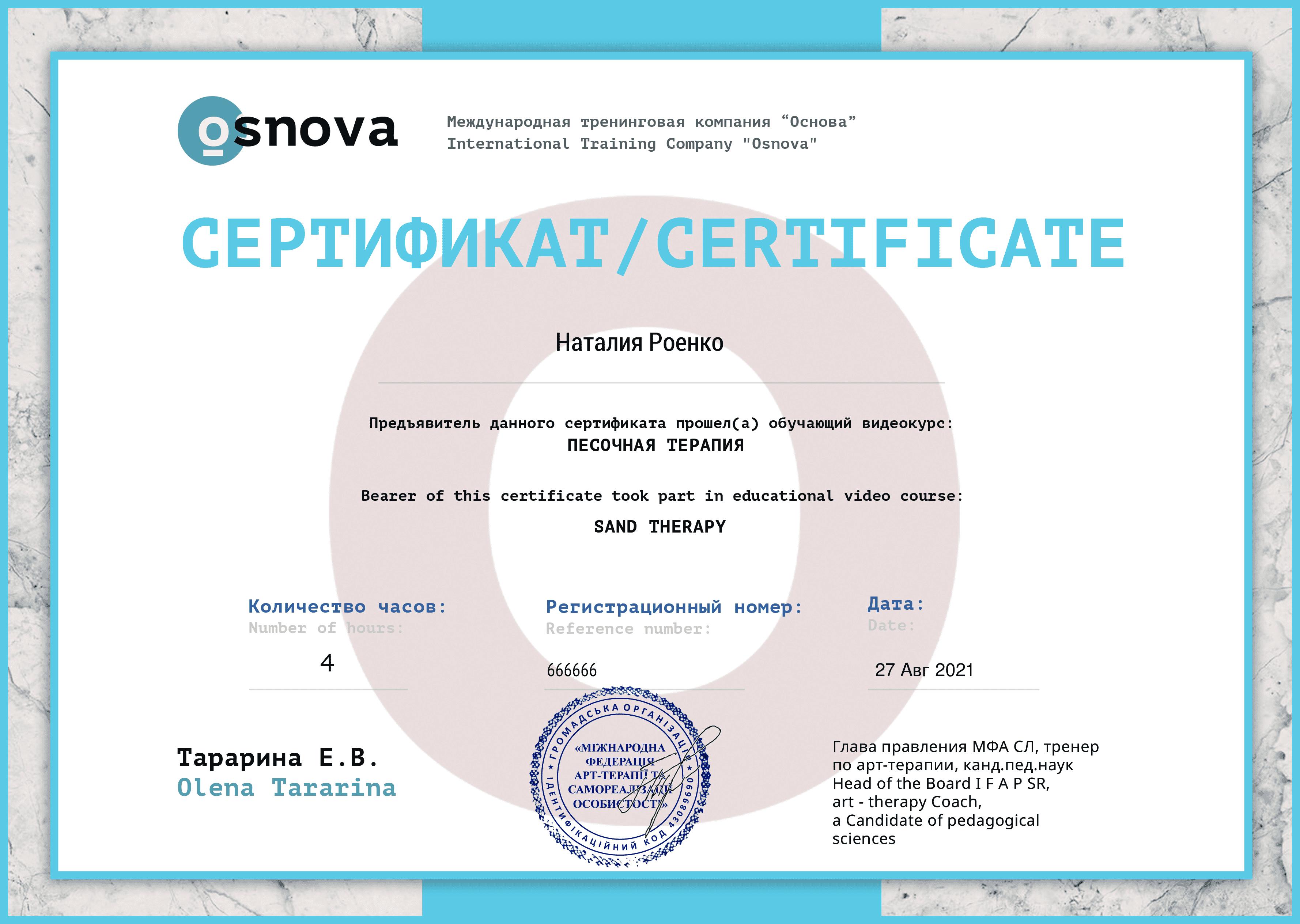 сертификат песочная терапия